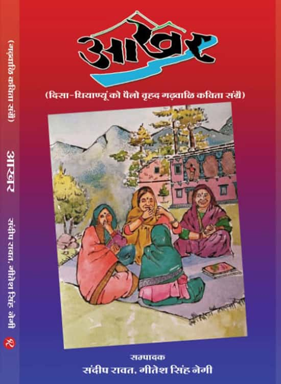 Aakhar-Garhwali-Poetry-Collection-by-Sandeep-Rawat