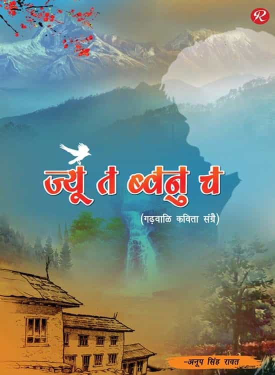 Jyu T Bwanu Cha Garhwali Poetry Collection by Anoop Singh Rawat